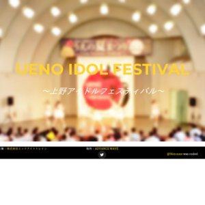 UENO IDOL FESTIVAL 2017