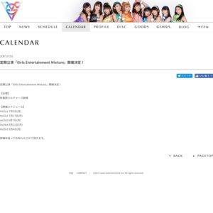 定期公演「Girls Entertainment Mixture」vol.3ct