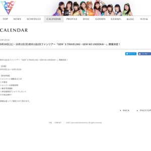 GEM`S TRAVELING~GEM NO UNDOKAI~ 9月30日(土)