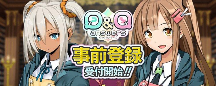 クイズRPG『Q&Qアンサーズ』スペシャルイベント 2回目