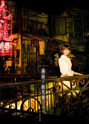 fragment edge No.6『廃街の紙天使たちへ』 9/4 19:00