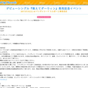 7/1『教えてダーウィン』発売記念イベント【第1部】
