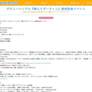 7/16『教えてダーウィン』発売記念イベント【第2部】