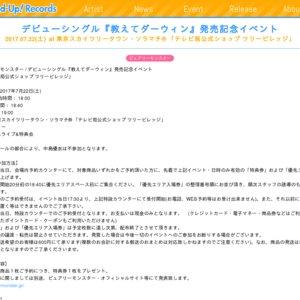 7/22『教えてダーウィン』発売記念イベント【第2部】