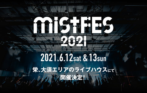 mistfes2017 supported by SPIINS