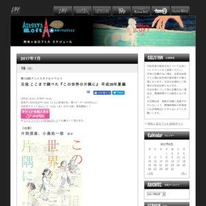 第133回アニメスタイルイベント 元祖 ここまで調べた『この世界の片隅に』 平成29年夏編