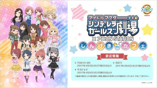 アイドルマスターシンデレラガールズ劇場×アニON STATION しんげきカフェ スペシャルトークショー 7/23 1st