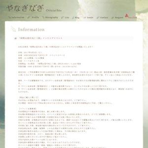 やなぎなぎ 14thシングル「時間は窓の向こう側」発売記念イベント