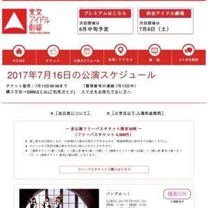 東京アイドル劇場2017年7月16日(日)公演 絶対直球女子!プレイボールズ