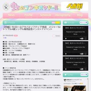【赤組】19:00~@アキバ☆ソフマップ1号店 メジャー1stトリプルA面シングル発売記念インストアイベント