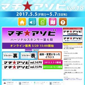 マチ★アソビ vol.19 CLIMAX RUN 1日目