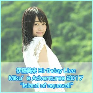 "伊藤美来 Birthday Live Miku's Adventures 2017 ""Island of aquaveil"" 1st"