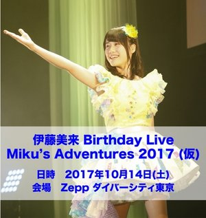 伊藤美来 Birthday Live Miku's Adventures 2017 (仮) 2nd