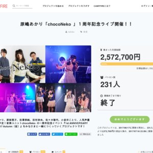 chocoNekoβ 1st ANNIVERSARY LIVE 2017 Autumn(仮)
