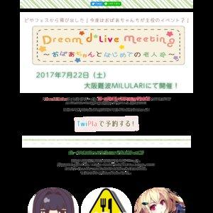 Dream d*Live meeting ~おばあちゃんと初めての老人会~