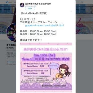 高井舞香のMyお誕生日会♬2017 昼の部
