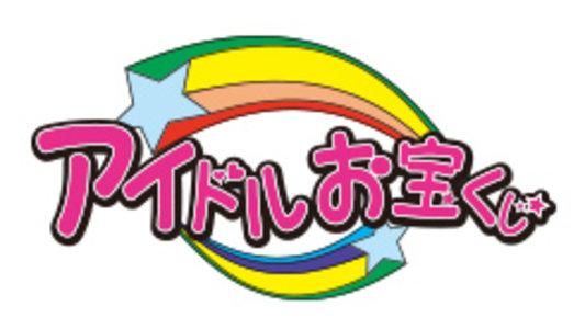 六本木アイドルフェスティバル2017 <DAY-2 昼公演>