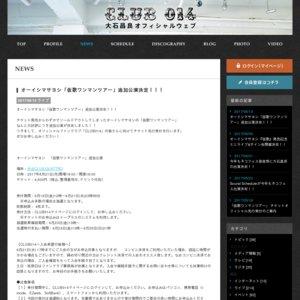 オーイシマサヨシ 「仮歌ワンマンツアー」追加公演