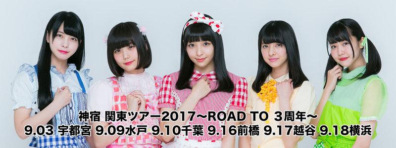 神宿 関東ツアー2017〜ROAD TO 3周年〜 栃木公演 本公演