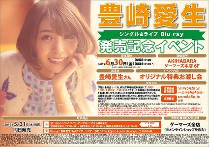 豊崎愛生シングル&ライブ Blu-ray発売記念イベント