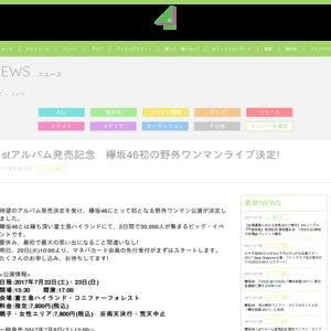 欅坂46 1stアルバム発売記念 野外ワンマン・ライブ『欅共和国2017』 2日目