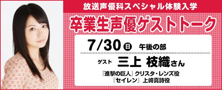 放送声優科 スペシャル体験入学  卒業生声優ゲストトーク(三上枝織さん)