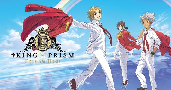 『KING OF PRISM -PRIDE the HERO-』舞台挨拶付上映会 新宿バルト9  8:50の回 上映後 ※応援上映