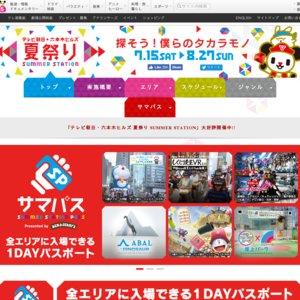 コカ・コーラ SUMMER STATION 音楽LIVE 8月19日 内田真礼