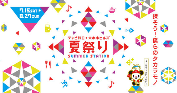 コカ・コーラ SUMMER STATION 音楽LIVE 7月24日 三森すずこ
