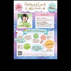 春奈るな 「LUNARIUM」リリースイベント 神奈川県・ららぽーと横浜 セントラルガーデン