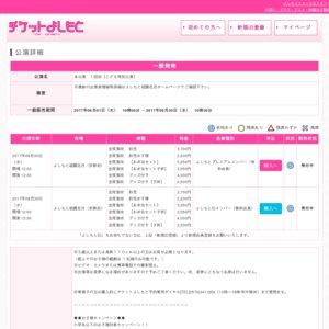 祇園花月本公演〜8月〜2017