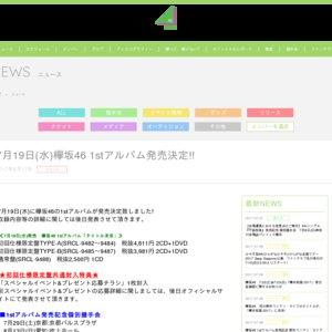 欅坂46 1stアルバム発売記念個別握手会(京都)