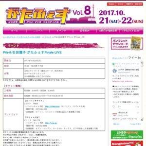 Pile&石田燿子 がたふぇすFinale LIVE