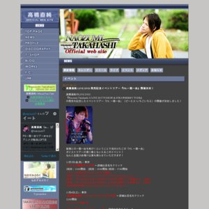 高橋直純 LIVE DVD 発売記念イベントツアー『PS.一期一会』 銀座山野楽器仙台店
