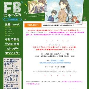 TVアニメ「犬とハサミは使いよう」プロモーション隊、 加隈亜衣と芹澤優がWonderGOOにやってくる!