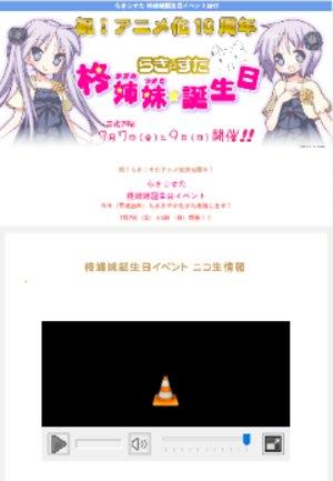 2017年 らき☆すた 柊姉妹誕生祭 2日目