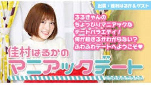 【佳村はるかのマニアックデート】DVDvol,1先行発売記念イベント 一部<昼>
