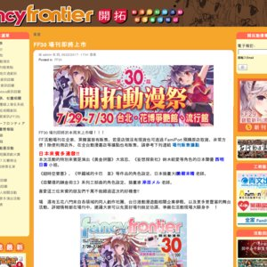 FF30 西明日香 Talkshow