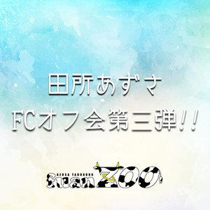 田所あずさFCオフ会 第三弾!!