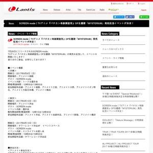 TVアニメ『バチカン奇跡調査官』OP主題歌「MYSTERIUM」発売記念イベント【タワーレコード渋谷】