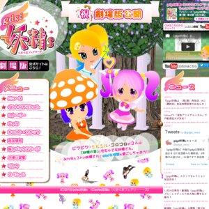 gdgd妖精s 第1巻 BD発売記念イベント(タワーレコード)