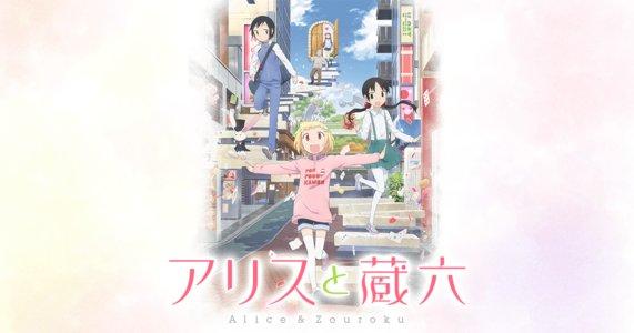 TVアニメ『アリスと蔵六』振り返りトーク&上映会