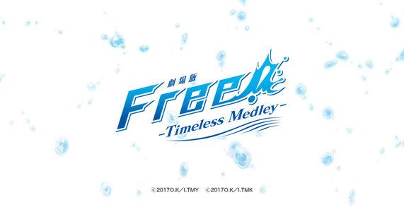 劇場版 Free-Timeless Medley-約束」初日舞台挨拶(12:00回上映前)