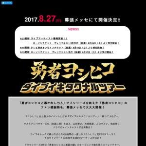 勇者ヨシヒコ ダイブイキタクナルツアー