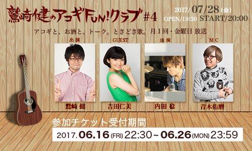 鷲崎健のアコギFUN!クラブ #4 公開放送