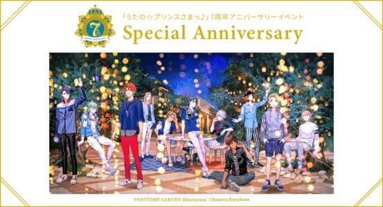 うたの☆プリンスさまっ♪ 7th Special Anniversary 1日目 スペシャルトークショー