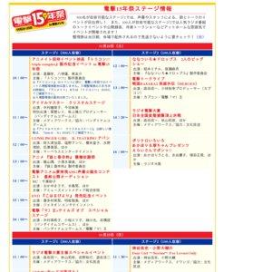 電撃15年祭「アイドルマスター クリスタルステージ」