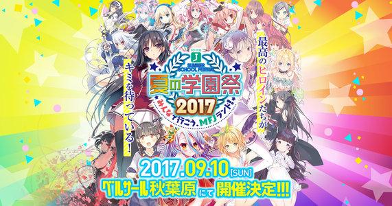 MF文庫J『夏の学園祭2017』『ノーゲーム・ノーライフ ゼロ』 スペシャルタイム