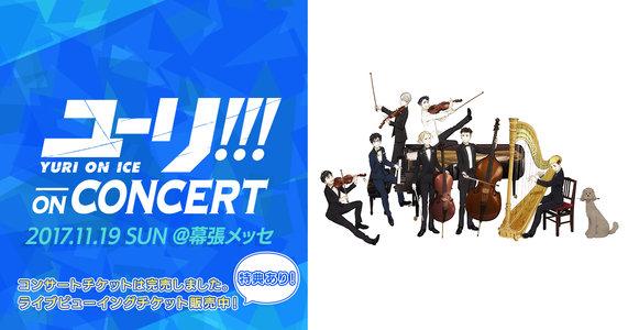 ユーリ!!! on CONCERT 夜の部