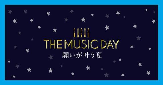 THE MUSIC DAY 願いが叶う夏 番組観覧